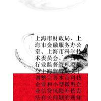 上海市财政局、上海市金融服务办公室、上海市科学技术委员会、中国银行业监督管理委员会上海监管局关于调整完善本市科技企业和