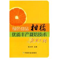 绿色食品柑橘优质丰产栽培技术300问