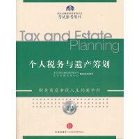 个人税务与遗产筹划(2011年版)