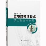 微电网关键技术及工程应用研究