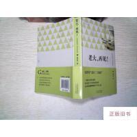 【二手旧书8成新】老大再见!