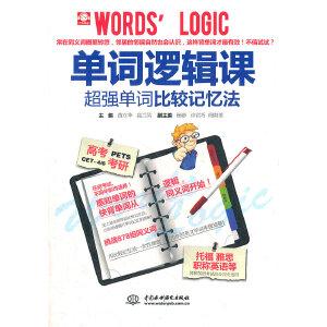 单词逻辑课:超强单词比较记忆法