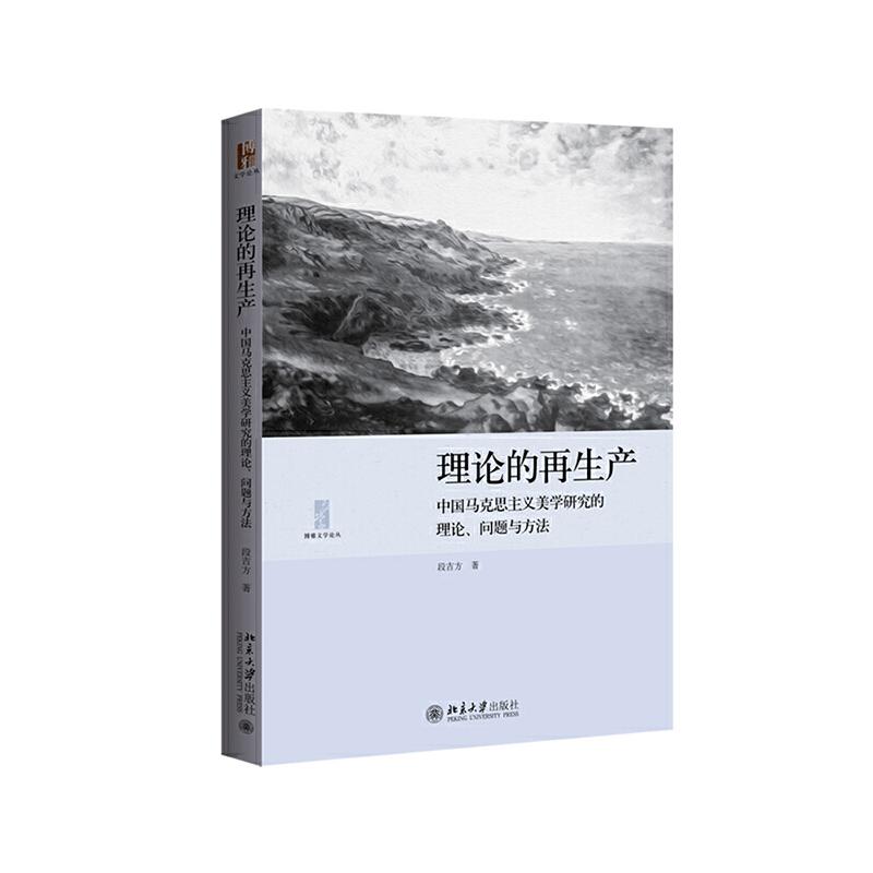 理论的再生产:中国马克思主义美学研究的理论、问题与方法
