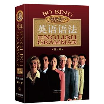 薄冰英语语法(第4版) 英语语法大师薄冰经典作品,畅销二十余年热销数百万册。
