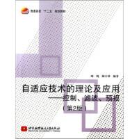 【RTZ】自适应技术的理论及应用:控制、滤波、预报(第2版) 周锐,陈宗基 北京航空航天大学出版社 978751241