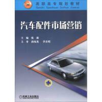 正版教材 汽车配件市场营销/高职高专规划教材 教材系列书籍 张毅 机械工业出版社