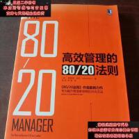 【二手旧书9成新】高效管理的8020法则9787111459033