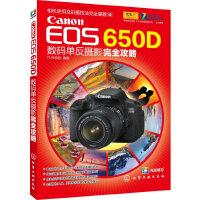 Canon EOS 650D数码单反摄影完全攻略(为不愿看或看不懂相机说明书的摄友量身定制的随身宝典!)