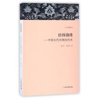天工开物丛书・经纬锦绣:中国古代丝绸纺织术