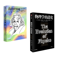 爱因斯坦的物理世界(套装共2册):我的世界观+物理学的进化