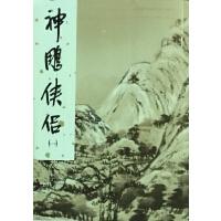 神�m�b�H(全4册)新修版