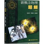 新概念物理题解 上册 赵凯华,罗蔚茵,陈熙谋 著高等教育出版社 与力学(第二版)和电磁学(第二版)配套