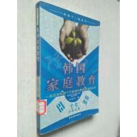 【旧书二手书85品】韩国家庭教育--一本改变韩国千万家庭的素质教育枕边书 /陈道华 著 农村读物出版社
