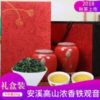 新茶安溪铁观音浓香型礼盒装茶叶散装清香乌龙茶 335