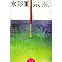封面有磨痕-XX-水彩画示范--风景 9787805303079 上海画报出版社 知礼图书专营店