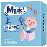 魔法水显卡 英文字母 书虫屋 机械工业出版社【新华书店 值得信赖】