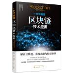 一本书搞懂区块链技术应用