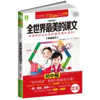 意林文库:世界语文-全世界最美的课文・韩国语文(初中版)