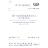城市排水防涝设施数据采集与维护技术规范GB/T51187-2016