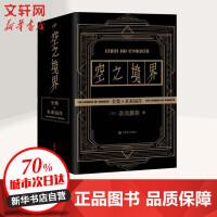 空之境界(黑底烫金版) 上海文艺出版社