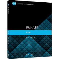 微分几何 第五版 梅向明 黄敬之 高等教育出版社