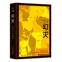 读经典-幻灭(精装本 名家名译 足本,傅雷 译)