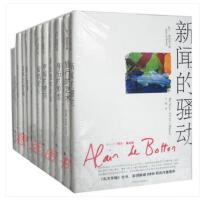 正版 阿兰德波顿全集全套12册 上海译文 爱的进化论+哲学的慰藉+身份的焦虑+爱情笔记+旅行的艺术阿兰德波顿文集 阿兰