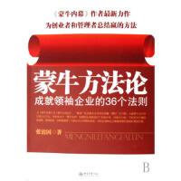 【二手旧书9成新】蒙牛方法论(第二版)张治国9787301131565北京大学出版社
