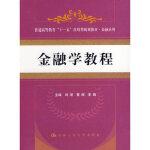 金融学教程 刘澄 中国人民大学出版社