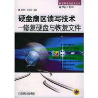 【旧书二手书9成新】硬盘扇区读写技术--修复硬盘与恢复文件(含CD)---信息科学与技术丛书 程序设计系列 宋群生,宋