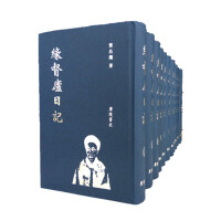 缘督庐日记(套装共12册)1版2次