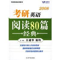 2008考研英语阅读80篇经典