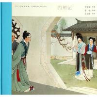 【二手书旧书95成新】 中国连环画名家名作-西厢记(有收藏号) 王叔晖 绘 9787102065489