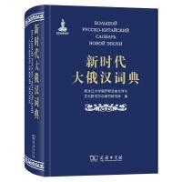 新时代大俄汉词典 精装 商务印书馆