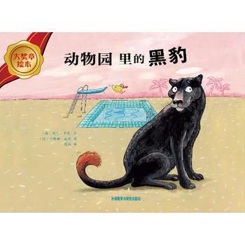 大奖章绘本第2辑:动物园里的黑豹 (德)卡劳 外语教学与研究出版社 【正版图书,闪电发货】