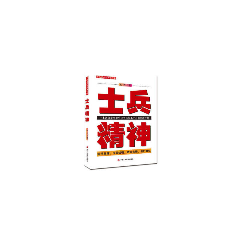 士兵精神 和力 中华工商联合出版社 【正版书籍 闪电发货 新华书店】