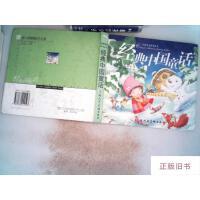 【二手旧书8成新】经典童话系列丛书:经典中国童话(注音版) 有笔画水印