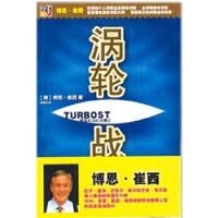 【二手旧书9成新】涡轮战略9787801426130[美] 博恩・崔西,张春萍华艺出版社