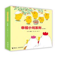 幸福小鸡系列(6册。日本畅销婴幼图画书。萌萌的小鸡五胞胎、趣味横生的日常生活故事,和爸爸一起快乐洗澡、和妈妈一起开心逛