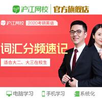 沪江网校2020考研英语词汇分频速记【精品班】