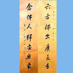 普陀山佛教协会主席,当代佛教界德高望重的得道高僧道生对联(六方佛出广长舌)