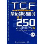 TCF:法语知识测试练习250题