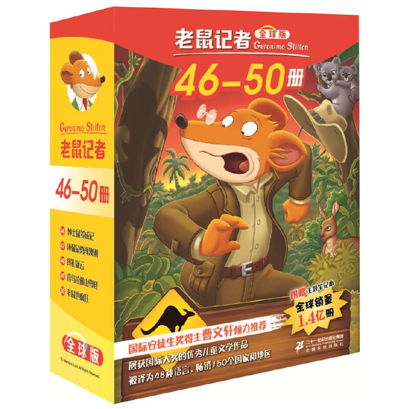 老鼠记者全球版 礼盒装 第五辑 (46-50) 幽默冒险之书,成长能量宝典!