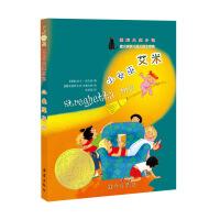 国际大奖小说――小女巫艾米