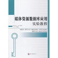 【TH】媒体资源数据库应用实验教程 王军、胡飞龙著 印刷工业出版社 9787514204100