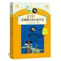 蓝熊船长的13条半命 (德)莫尔斯,李士勋 人民文学出版社【新华书店 质量保障】