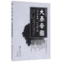 大秦帝国 毛颖 华夏出版社【新华书店 正版图书】