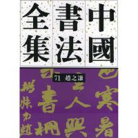 中国书法全集(71) 赵之谦 卷,刘正成 荣宝斋出版社