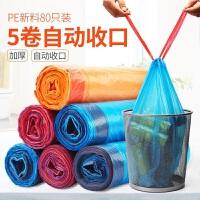 恒澍垃圾袋加厚抽绳自动收口家用一次性手提背心式大号厨房垃圾袋 抽绳5卷(80只)加厚大号 自动收口 常规