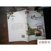 【旧书8成新】45度的忧伤